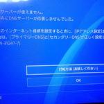 PS4/PS3だけDNSのサーバーエラーが頻発する原因と対処法