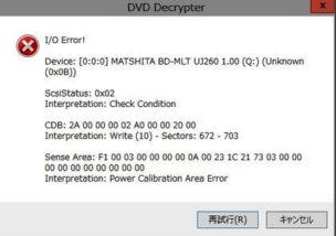 Windows10 – DVD Decrypterの書き込み時・終了時にエラーが出る