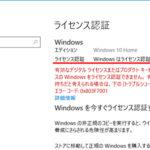 マザーボード交換後Windows10のライセンスが認証できない時の対処法