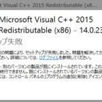 Microsoft Visual C++がインストールできない時の対処法【セットアップが失敗】