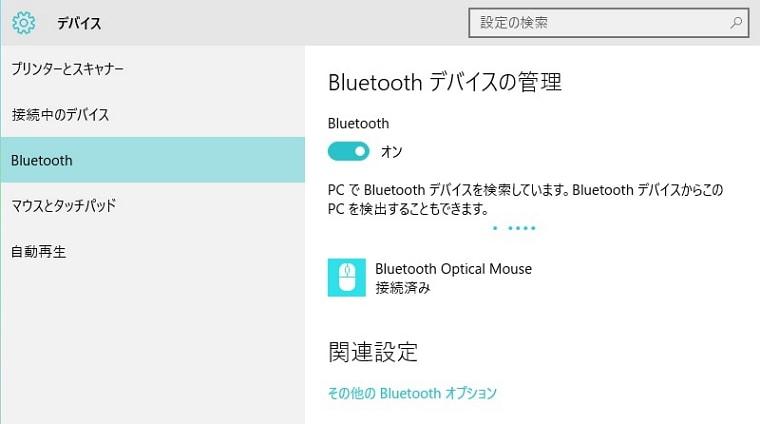 接続 イヤホン パソコン bluetooth Bluetoothは複数接続できる? 『マルチペアリング』『マルチポイント』など違いを解説|TIME&SPACE