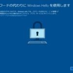 Windows HelloのPINは必要?設定しない方法とPINの無効/削除設定