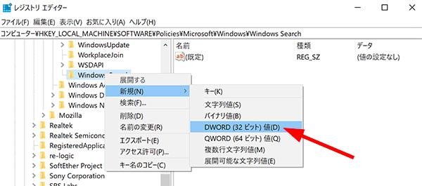 Windows Searchキーに新しい値を作成