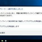 Windows10 – エクスプローラが頻繁に停止/応答なし/固まる時の対処法