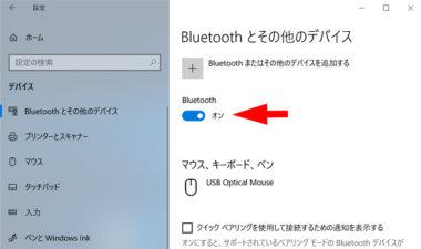 ない 見つから bluetooth デバイス