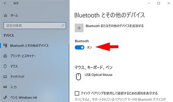 Bluetoothをオフにする
