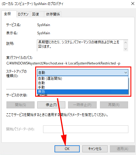 SysMainを無効化