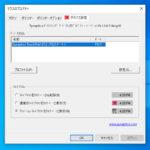Windows10 – タッチパッドが設定できない/デバイス設定がない時の対処法
