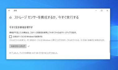 クリーン アップ win10 Windows10の不要なファイル等の削除を行うディスククリーンアップを行う方法