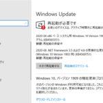 Windows10でWindows Updateの自動更新を停止する方法!停止できない時は?