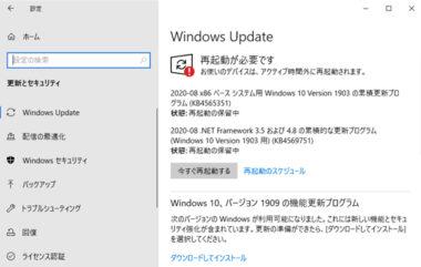 ない 再 windows10 終わら アップデート 起動 windows update