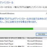 Windows10の更新プログラムをアンインストールする方法【表示されない・できない時も】
