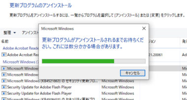 windows10 更新 終わら ない