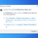 Windows10メモリ診断で故障のチェック方法【終わらない時の対処も】