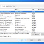 Windows10 – クリーンブートで起動する方法【戻す方法も】