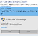 Windows10で毎回出るユーザーアカウント制御(UAC)の無効/解除【個別に例外も】