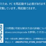 Windows10 – Unexpected_Store_Exceptionエラーが出る原因と対処法