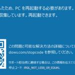 Windows10で「IRQL_NOT_LESS_OR_EQUAL」エラーが出る原因と対処法