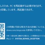 ブルースクリーン:SYSTEM_SERVICE_EXCEPTIONの原因と対処 – Windows10