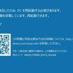 Windows10で「Driver Power State Failure」のエラーが出る原因と対処法