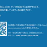 Windows10で「Kernel Security Check Failure」が頻発する原因と対処法