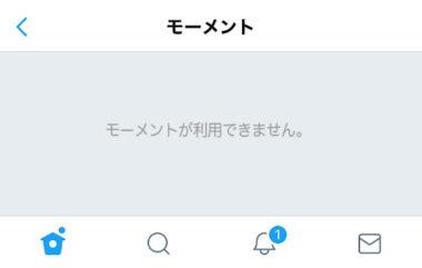 ツイッター モーメント 作成