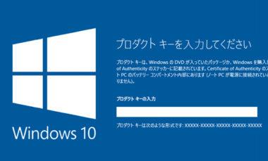 キー 確認 プロダクト windows10
