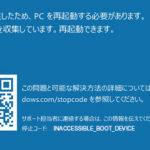 ブルースクリーン「Inaccessible Boot Device」の原因と対処 – Windows10