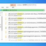 エクスプローラーで検索できない/反応しない/入力できない時の対処法 – Windows10
