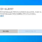 Microsoft Storeでインストールできない時の対処【デバイスがMicrosoftアカウントにリンクされていない】