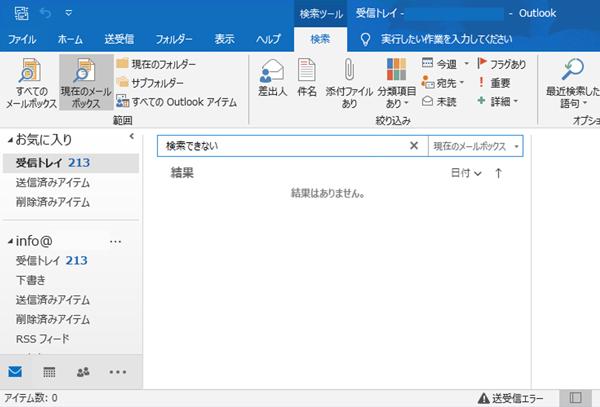 Outlook 検索 出 て こない Outlookで「検索してもヒットしないメール」があるのはなぜか?