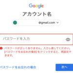 Googleアカウント/Gmailのパスワードを忘れた時の変更・確認方法【PC/スマホ】