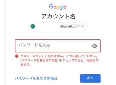 Google パスワード 変更