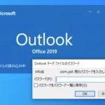 Outlookでメールのデータファイル(.pst)のパスワードを忘れた時の対処法