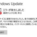 Windows Update「更新サービスに接続できませんでした」の対処法 – Windows10