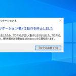 「アプリケーション(.exe)は動作を停止しました」が出る原因と対処法 – Windows10