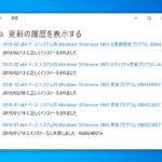 WindowsUpdate「インストールできませんでした – 0x8024001e」の対処法