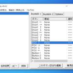 JoyToKeyを設定しても反応しない/使えない時の対処法 – Windows10