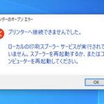印刷スプーラー(Print Spooler)サービスが勝手に停止する時の対処法 – Windows10