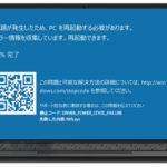 PCのブルースクリーン(BSoD)の原因を特定する/調べ方 – Windows10