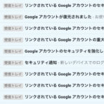 no-reply@accounts.google.comから来たメールが本物か確認する方法