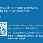 ブルースクリーン: Kmode Exception Not Handledの原因と解決方法 – Windows10