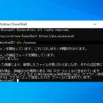 Windows10の破損したシステムファイルを修復する方法【できない場合も】