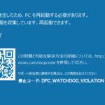 停止コード: DPC_WATCHDOG_VIOLATIONの原因と解決方法 – Windows10