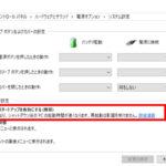 Windows10の高速スタートアップの無効方法【デメリット・できない時の対処も】