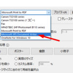 Microsoft XPS Document Writerとは?追加と削除方法 – Windows10