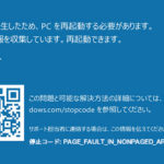 停止コード:PAGE_FAULT_IN_NONPAGED_AREAの対処法 – Windows10
