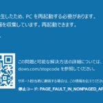 停止コード:PAGE_FAULT_IN_NONPAGED_AREAの対処法 – Windows10