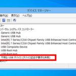 不明なUSBデバイス(デバイス記述子要求の失敗)が出た時の対処法 – Windows10