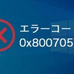 Windows10で「0x80070570」エラーが出る時の対処法【削除やインストール時】